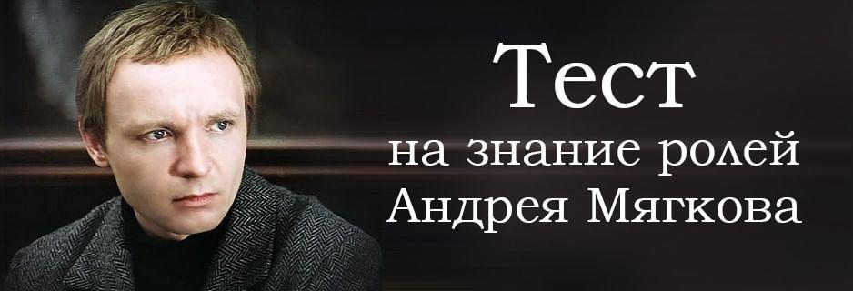 Тест на знание ролей Андрея Мягкова