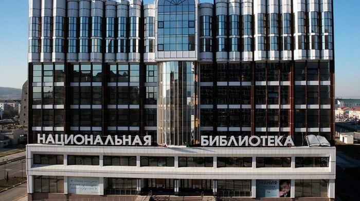 Национальная библиотека Чеченской Республики им. А. А. Айдамирова