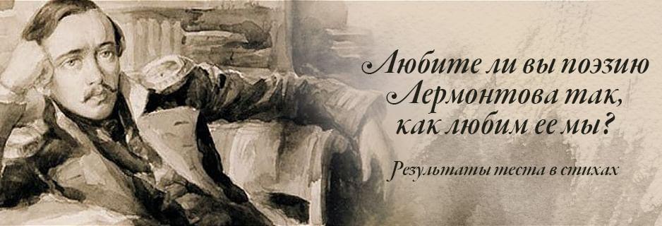 Тест на знание поэзии Лермонтова