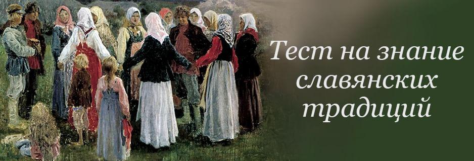Тест на знание славянских традиций