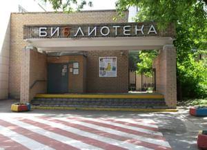 Детская библиотека № 91 имени Э. Л. Войнич