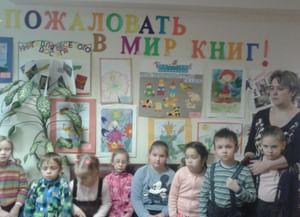 Детская библиотека № 99