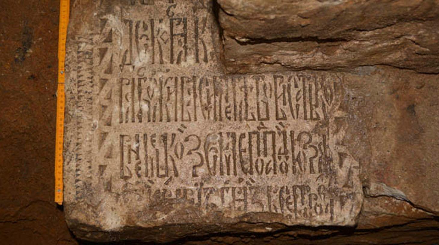 Древнейшая из сделанных в Москве надписей в Кремле