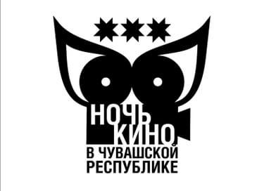 Ночь кино в Ядринском районном доме культуры