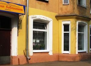 Детская библиотека-филиал № 2 города Ярославля