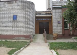 Детская библиотека-филиал № 7 города Ярославля