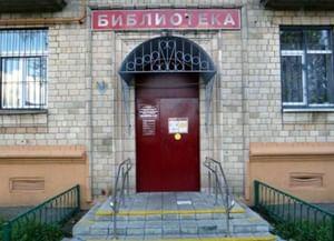 Библиотека № 89