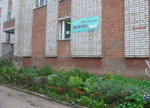 Детская библиотека-филиал № 11 города Ярославля