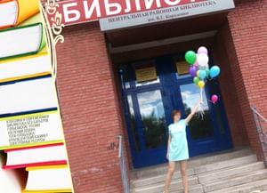 Центральная районная библиотека им. В. Г. Короленко