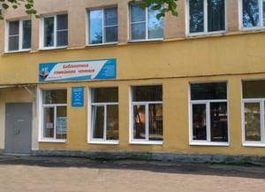 Детская библиотека-филиал № 12 города Ярославля