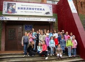 Центральная детская библиотека имени Ярослава Мудрого