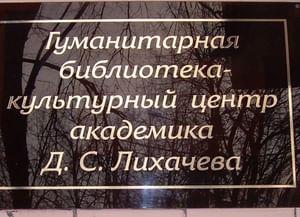 Библиотека № 73 – Культурный центр академика Д. С. Лихачева