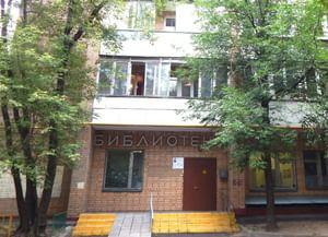 Библиотека № 76 имени М. Ю. Лермонтова (фонд взрослой литературы)