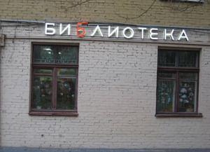 Библиотека № 76 имени М. Ю. Лермонтова (фонд детской литературы)