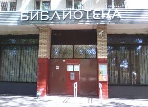Библиотека № 72 (фонд взрослой литературы)