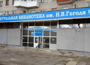 Центральная библиотека им. Н. В. Гоголя