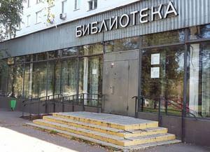 Центральная библиотека № 70 имени М. А. Шолохова (Центр деловой и социально-правовой информации и Отдел обслуживания читателей)