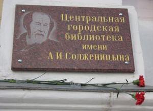 Центральная городская библиотека им. А. И. Солженицына