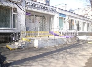 Библиотека № 79 имени Б. А. Лавренёва