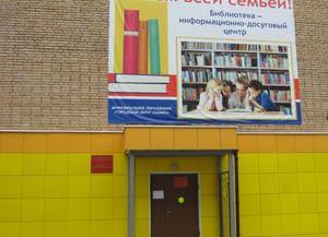 Городская библиотека-филиал № 2
