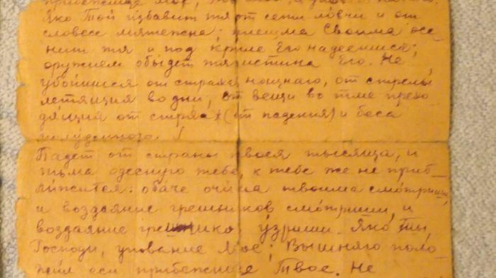 Воинские молитвы и заговоры казаков Войска Донского