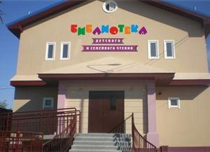 Библиотека детского и семейного чтения