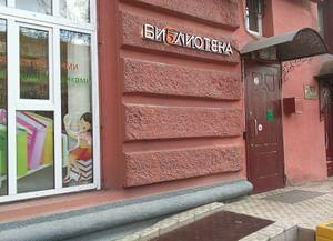 Центральная городская детская библиотека имени А. П. Гайдара (Отдел нестационарных форм обслуживания и семейного чтения)