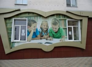 Центральная детская библиотека имени Аркадия Гайдара