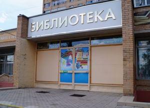 Центральная библиотека г. Шатуры