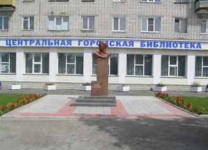 Центральная городская библиотека имени Л. С. Мерзликина