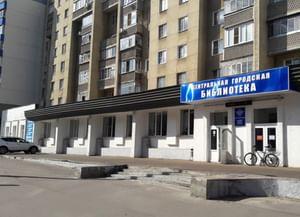 Центральная городская библиотека имени Н. К. Крупской г. Тамбов