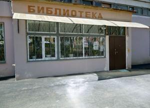 Пятигорская библиотека-филиал № 8