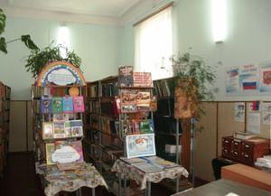 Бесленеевская сельская библиотека