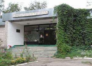 Библиотека № 5 им. В. Г. Корнилова