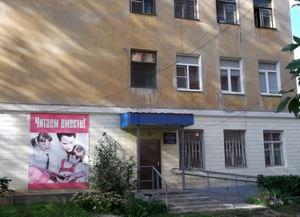 Библиотека-филиал № 10 им. А. П. Гайдара