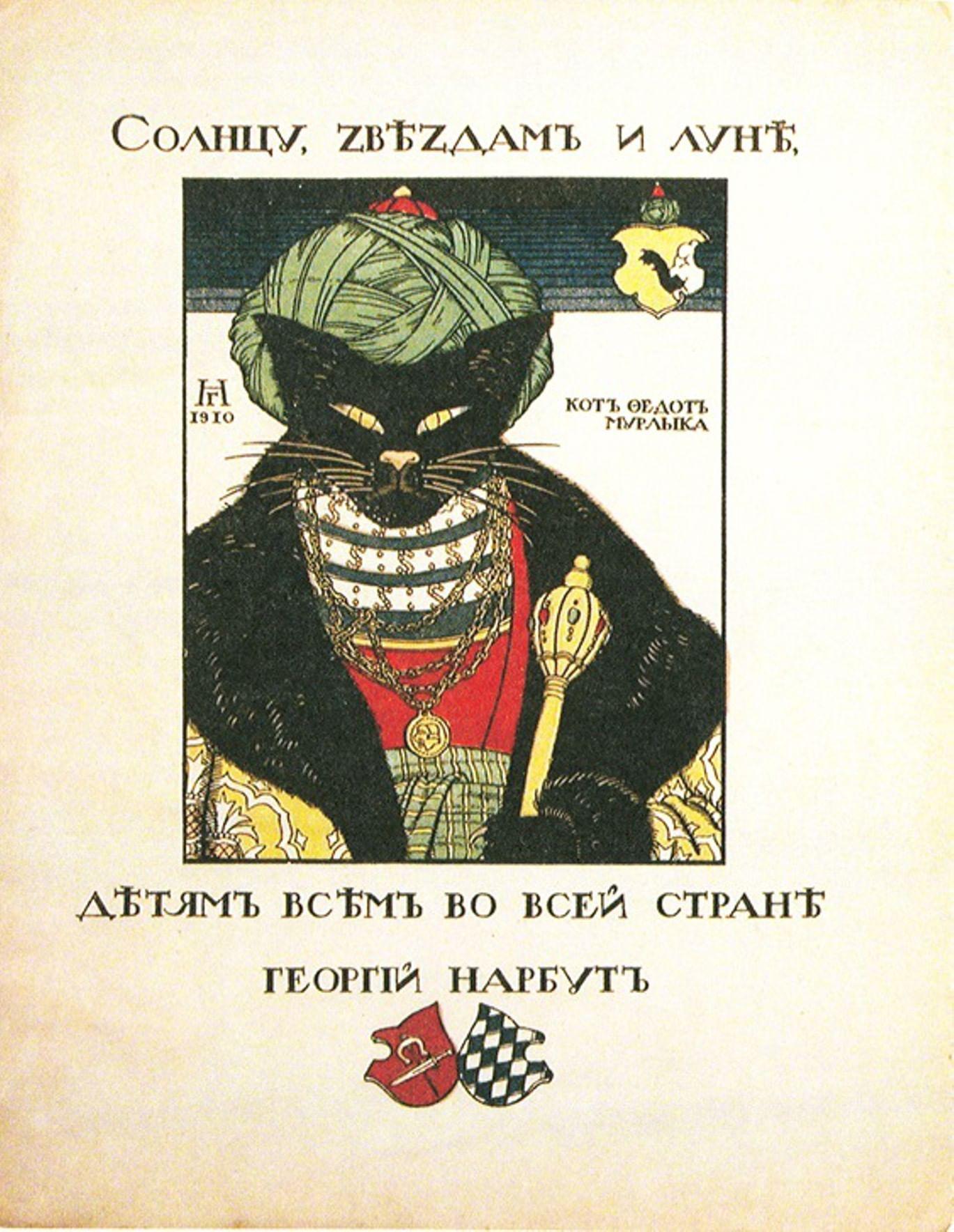 Котики в русской классике. Галерея 2