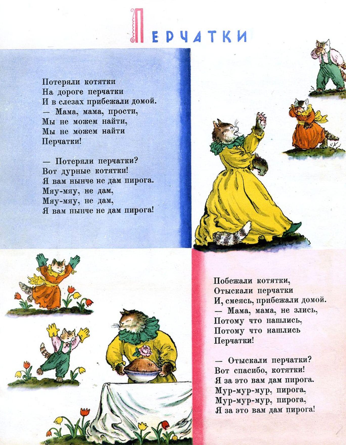 Котики в русской классике. Галерея 6