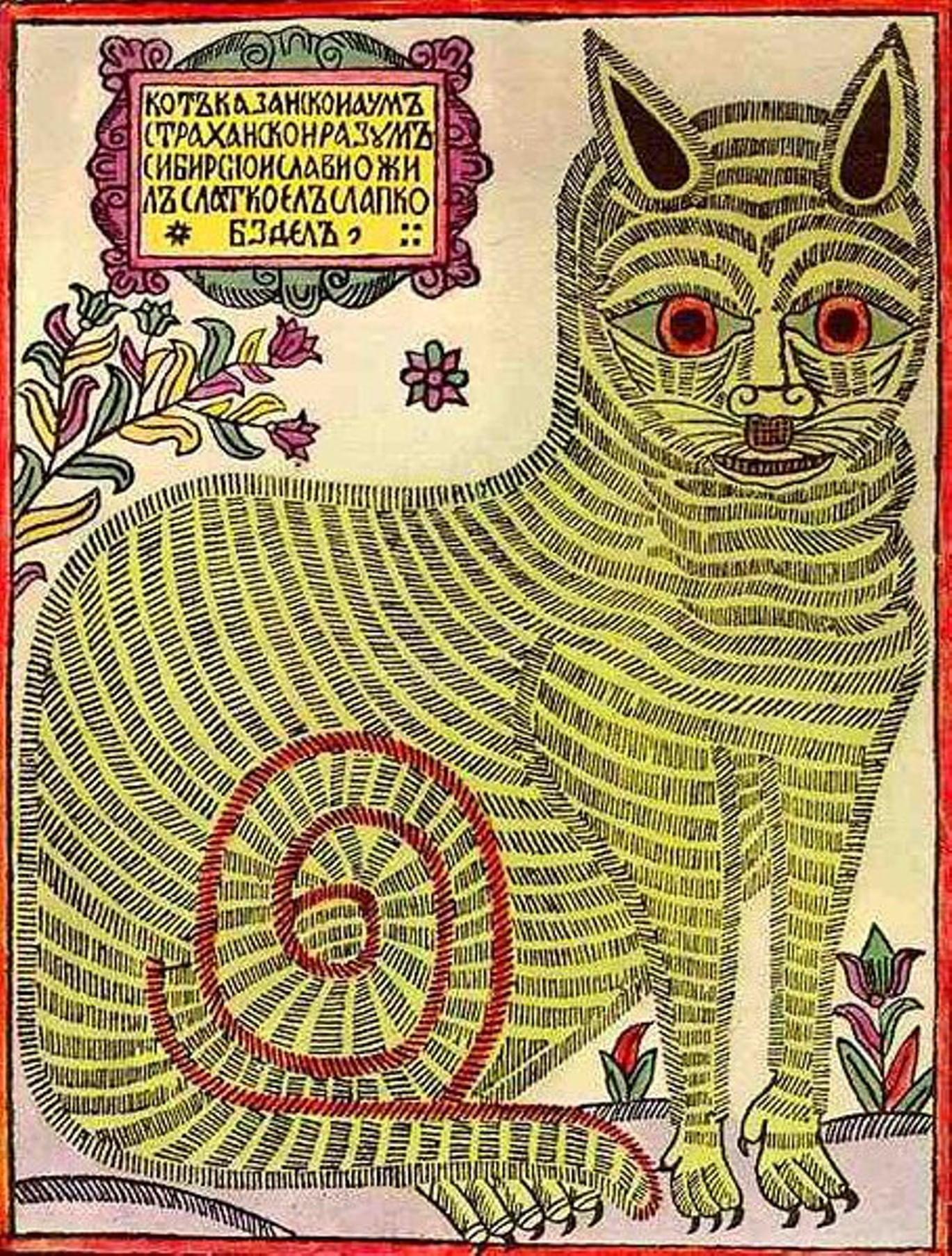 Котики в русской классике. Галерея 9