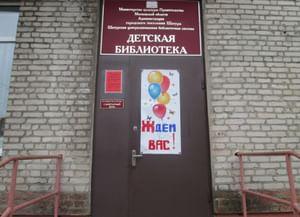 Детская библиотека города Шатуры