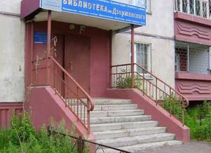 Библиотека-филиал им. Ф. Э. Дзержинского