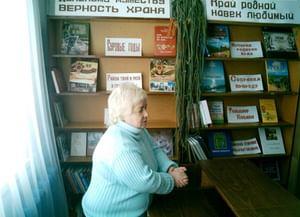 Перевалковская сельская библиотека