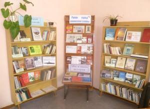 Селянская библиотека