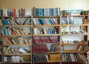 Зональная межпоселенческая районная библиотека