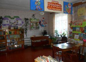 Шубенская поселенческая библиотека