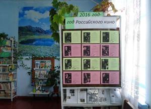 Комаровская поселенческая библиотека