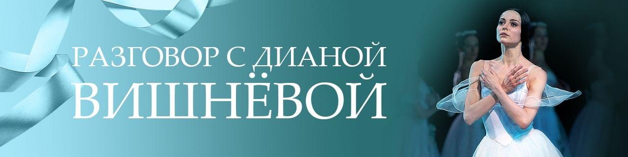 Разговор с Дианой Вишнёвой