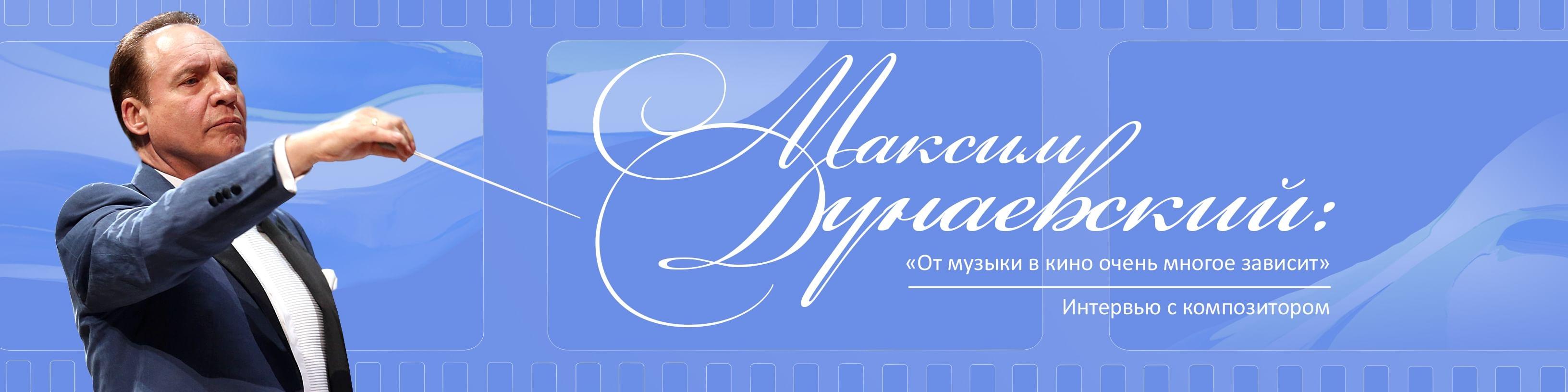 Максим Дунаевский: «От музыки в кино очень многое зависит»