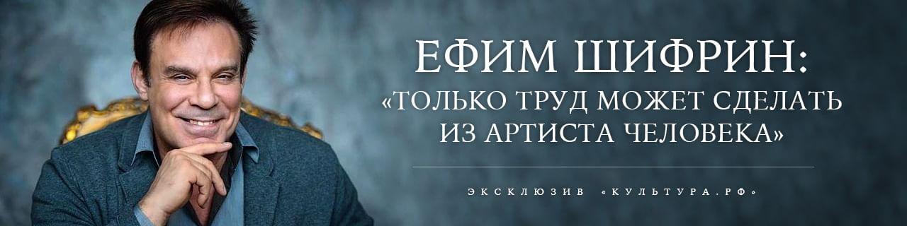 Ефим Шифрин: «Только труд может сделать из артиста человека»