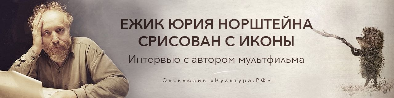 Юрий Норштейн: «Ёжик похож на рублевского «Спаса»