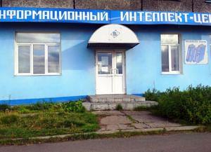 Информационный интеллект-центр – филиал № 5